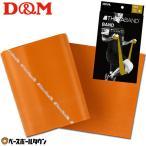D&M セラバンド ブリスター ワンカットサイズ 2m ゴールド 抵抗力 マックス