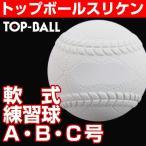 軟式野球A号 B号 C号ボール 練習球(スリケン) トップインターナショナル 検定落ち ダース売り 12個