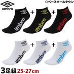 アンブロ 3Pデザインショートソックス 25〜27cm UCS8940 UMBRO 3足組 靴下 一般用 大人 メンズ 男性 メール便可