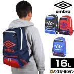 アンブロ ジュニア フットボールバックパック UJS1635J サッカー バッグ キッズ リュックサック 部活 合宿 旅行 林間学校