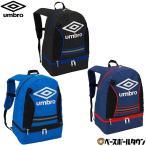 UMBRO(アンブロ) ジュニア用バックパック デイパック リュックサック ボールネット付き UUDPJA25 サッカー フットサル バッグ