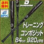 バット ディマリニ 野球 トレーニングバット 2016 トレーニング WTDXJHNSD