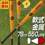 バット 少年軟式金属 野球 日本製 ディマリニ ヴードゥ 78cm 550g平均 トップバランス ゴールド WTDXJRRDJ 2018年NEWモデル VOODOO ジュニア