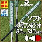 バット ソフトボール ディマリニ コンポジットバット 革・ゴム3号用 フェニックス トップバランス 85cm WTDXJSOPF グリップテープおまけ