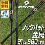 バット ノックバット ファンゴ ディマリニ 硬式・軟式・ソフトボール 91cm 660g 金属  ブラック×ゴールドロゴ WTDXJTMFN-9166 グリップテープおまけ