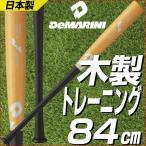 毎日あすつく トレーニングバット 野球 ディマリニ 日本製 プロメープルコンポジット トレーニング 84cm・1000g平均 2016