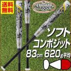 バット ソフトボール ゴム3号 コンポジット ルイスビルスラッガー カタリストII TI 83cm トップバランス WTLJGS18T 一般用 CATALYST2