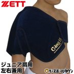 ゼット アイシング 野球 C-ing15 ジュニア用アイシングサポーター(肩用) AIC5200J 少年用 子供用