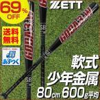ゼット 野球 軟式金属バット ジュニア 少年用 GODA-3×W BAT73580 b10oメンズ
