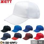 ゼット 野球 帽子 六方ニット後メッシュ BH161A 取寄 野球帽 練習帽 ベースボールキャップ