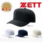 ショッピング野球 ゼット 野球 練習用帽子 八方ニット PO-UPメンズ