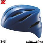 ゼット 野球 軟式野球用捕手用ヘルメットBHL-40R