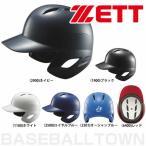 ゼット ソフトボール 打者用ヘルメット 両耳付メンズ