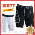 ZETT ゼット BP23-1100 スライディングパンツ ホワイト