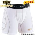 ゼット 野球 ジュニア用スライディングパンツ ホワイト BP23J-1100 少年用メンズ