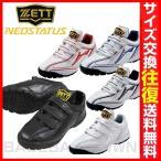 サイズ交換往復送料無料 ゼット 野球 ジュニア用 トレーニングシューズ ランゲット2 BSR8256J 少年用 アップシューズ 靴