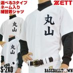 サイズ交換往復送料無料 ゼット 野球 練習着ユニフォームシャツ メカパンライト ホワイト BU1081S-1100 ren10