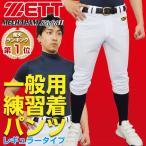 毎日あすつく ゼット 野球 練習着ユニフォームパンツ メカパンライトレギュラー ホワイト BU1082P-1100
