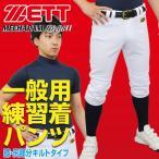 毎日あすつく ゼット 野球 練習着ユニフォームパンツ キルト ホワイト BU1082QP-1100