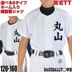 毎日あすつく サイズ交換往復送料無料 ゼット 野球 ジュニア用練習着ユニフォームシャツ メカパンライト ホワイト BU2081S-1100 少年用