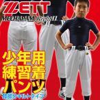 ゼット 野球 ジュニア用練習着ユニフォームパンツ メカパンライト キルト ホワイト BU2082NP-1100 少年用