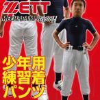ゼット 野球 ジュニア用練習着ユニフォームパンツ ホワイト BU2082P-1100 少年用