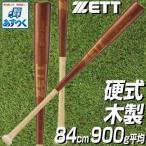 毎日あすつく ゼット 野球 バット 一般硬式木製 エクセレントバランス 合竹+打撃部メイプル4面張り 84cm ナチュラル 薄ダーク BWT17584