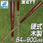 最大2500円OFFクーポン 毎日あすつく ゼット 野球 バット 一般硬式木製 エクセレントバランス 合竹+打撃部メイプル4面張り 84cm ナチュラル Lレッド BWT17584