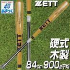 毎日あすつく ゼット 野球 バット 一般硬式木製 エクセレントバランス 合竹 84cm 900g平均 BWT17584-9112HG