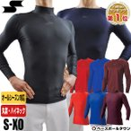 ショッピングSSK 野球 SSK フィットアンダーシャツ ローネック ハイネック 長袖 一般用 大人用 少年用 キッズ用 子供用 ジュニア用 限定 BU1516 メール便可