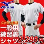 ミズノ mizuno 野球用練習着 ユニフォーム メッシュシャツ 52MW788 P5_REN メンズ