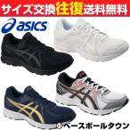 アシックス ランニングシューズ JOG 100 2 運動靴 運動会 ランニング ジョギング fdp5メンズ