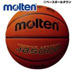 名入れ可(有料) バスケットボール 6号球 モルテン バスケットボール5000 JB5000 国際公認球 検定球 2017 取寄