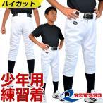 野球 ユニフォームパンツ レワード 練習着 パンツ ジュニア ハイカット 一球入魂 ユニフォーム JUP507 子供 子ども 小学生 キッズ P5R ウェア