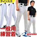ライン加工済み!レワード 野球用練習着 ユニフォームパンツ ズボン 6mmライン加工済み ライン入り