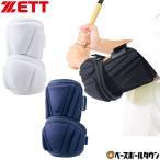 ゼット 野球 打者用 エルボーガード 肘当て 取寄
