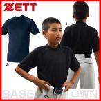 【ネコポス可】ジュニア用半袖アンダーシャツ 野球 ゼット ハイブリッドアンダーシャツ 少年用ハイネック半袖 取寄 旧メール便可