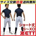 ゼット ZETT 野球 練習着パンツ メカパンライトII ユニフォームショートパンツ ショート丈 ホワイト BU1082CP-1100メンズ