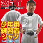 サイズ交換往復送料無料 ジュニア練習用ユニフォームシャツ 野球 ゼット メカパンライト2 少年用メッシュフルオープンシャツ