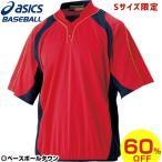 アシックス 野球 ソフトケージシャツ 半袖 ゴールドステージ