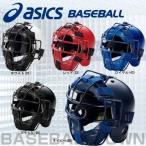 アシックス キャッチャーヘルメット 少年硬式野球用 BPH340