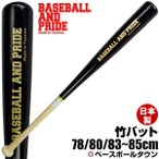 BASEBALL AND PRIDE 木製バット 竹バット ラミバット ノックバット 朴材 一般用・少年用 日本製