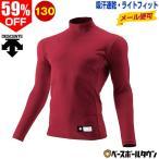 ネコポス可 野球 デサント ジュニアハイネック長袖リラックスFITシャツ JSTD-750 少年用アンダーシャツ 旧メール便可