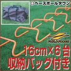 トレーニング ミニハードル Sサイズ 16cm×6台組 専用バッグ付 フィールドフォース ラッピング不可
