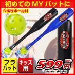 野球用品 キッズ用 プラスチック製バット 穴あきボール付き 61cm 学童野球向け フィールドセプター