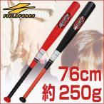 野球用品 キッズ用 プラスチック製バット 76cm 約250g 学童野球向け フィールドセプター