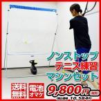 ノンストップ・テニス練習マシンセット フィールドフォース