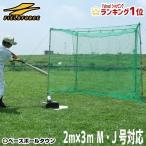 フィールドフォース 打撃練習用ゲージ 軟式専用 折りたたみ可能 ラッピング不可