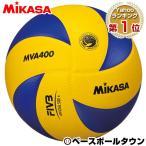 バレーボール ミカサ 検定球4号 黄 青 MVA400 取寄