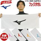 メール便可 文字刺繍サービス付き ミズノ mizuno フェイスタオル A60ZT307 スポーツ用タオル